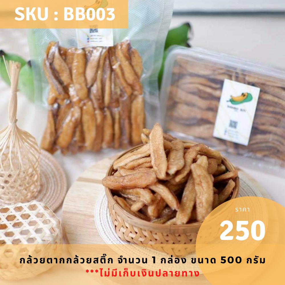 กล้วยตากกล้วยสติ๊ก  จำนวน 1 กล่อง  ขนาด 500 กรัม   ราคา 250.00 บาท***ไม่มีเก็บเงินปลายทาง