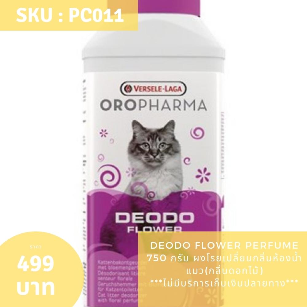 Deodo Flower Perfume 750 กรัม ผงโรยเปลี่ยนกลิ่นห้องน้ำแมว(กลิ่นดอกไม้)***ไม่มีบริการเก็บเงินปลายทาง