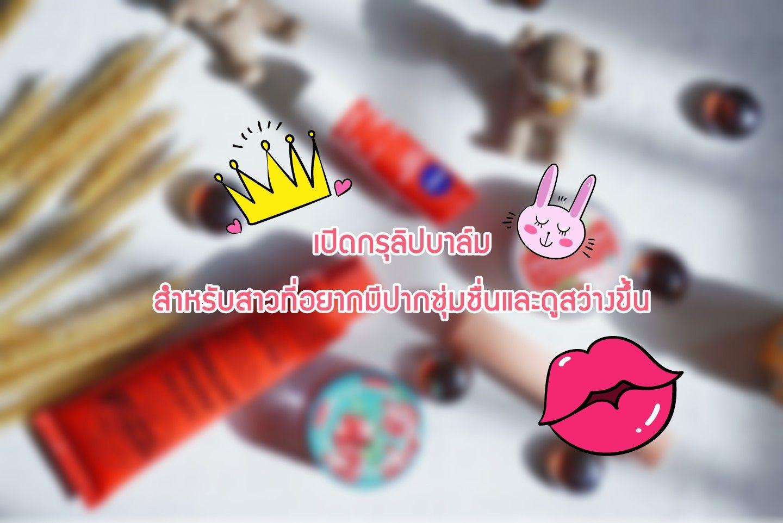 [CR]<CR>เปิดกรุลิปบาร์ม สำหรับสาวที่อยากมีริมฝีปากชุ่มชื่นและดูสว่างขึ้น