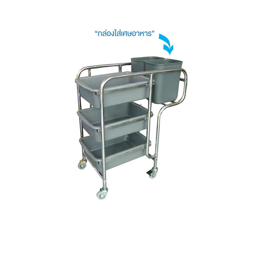 50624  รถเข็นโรงอาหารพร้อมกล่องใส่เศษอาหาร Canteen Trolley with 3 trays