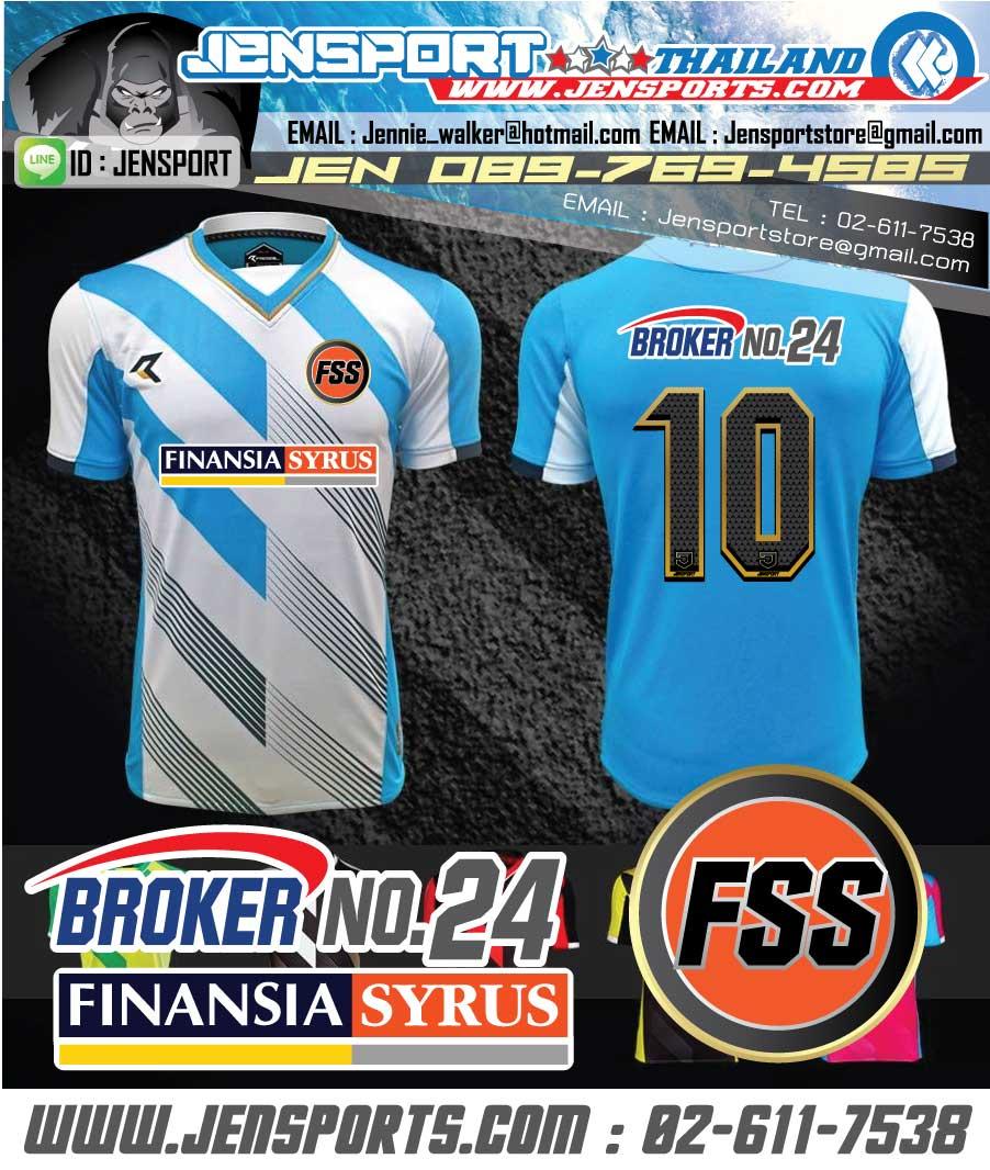 เสื้อ REAL RAS-003 สีฟ้าขาว และเขียวเหลือง ทีม Finansia