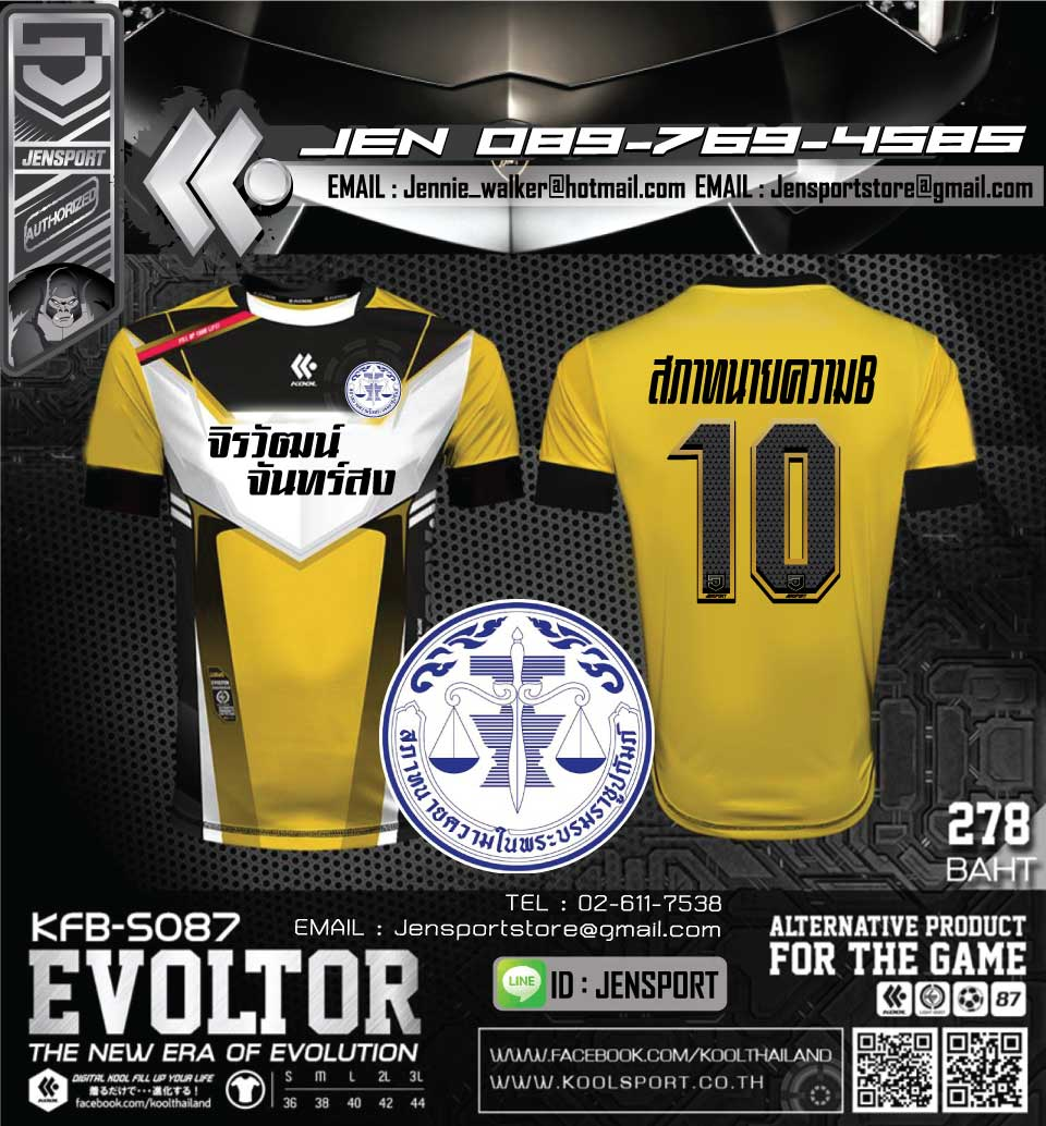 เสื้อ KOOL SPORT ทีม สภาทนายความ2016