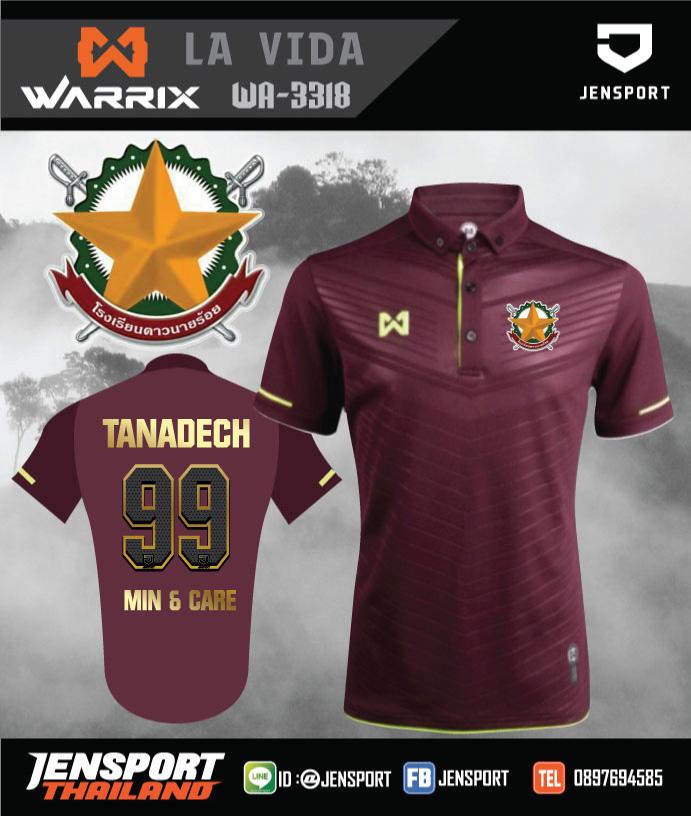 เสื้อฟุตบอล Warrix รุ่นWA-3318 ทีม  ดาวนายร้อย