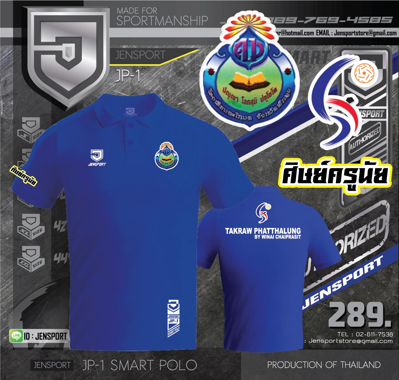 เสื้อฟุตบอลคอปก Jensport ทีม ตะโหนด สีน้ำเงิน