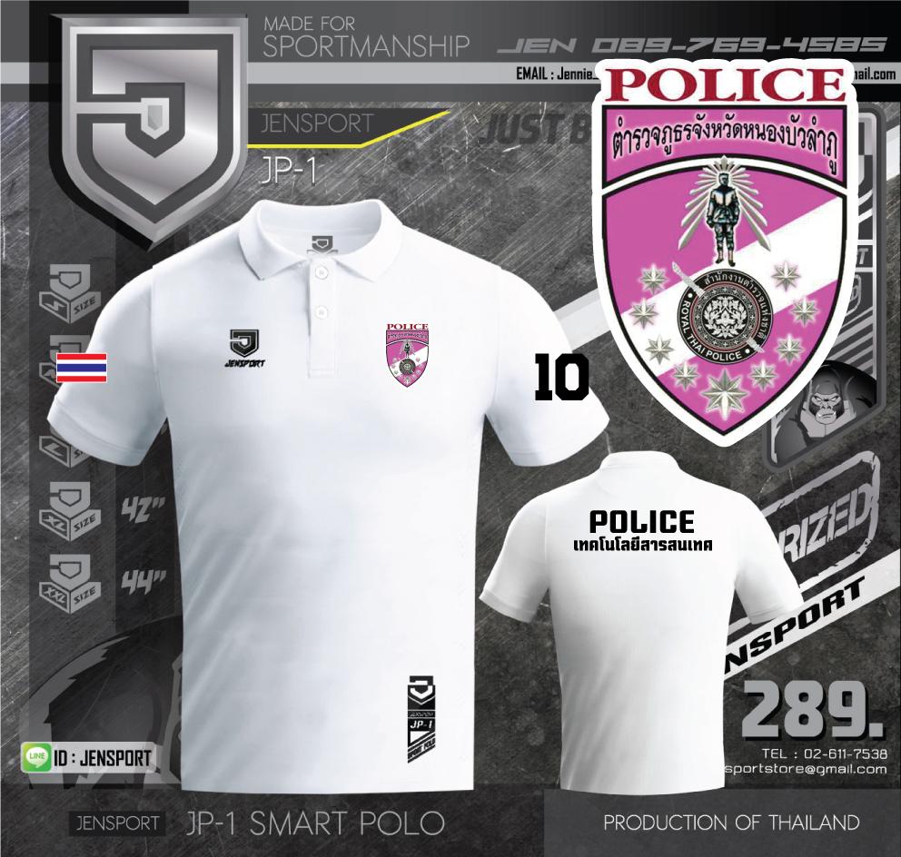 ตำรวจ สารสนเทศ เสื้อฟุตบอลคอปก JENSPORT