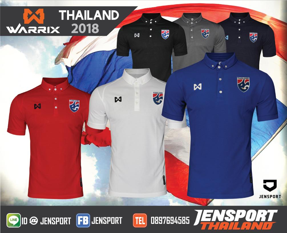 เสื้อฟุตบอลทีมชาติไทย ประจำปี 2018