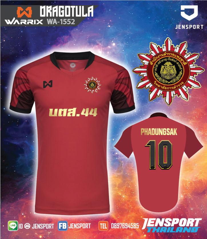 วิทยาลัยตำรวจ เสื้อฟุตบอล Warrix รุ่น 1552