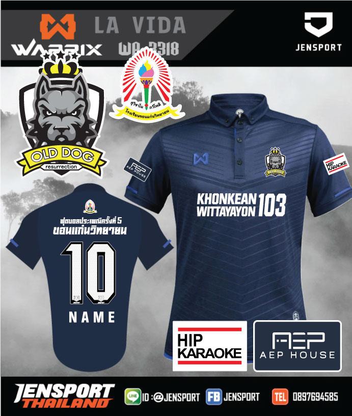 เสื้อฟุตบอล Warrix WA3318 สีกรมท่า  ทีม OLDDOG ขอนแก่น วิทยายน