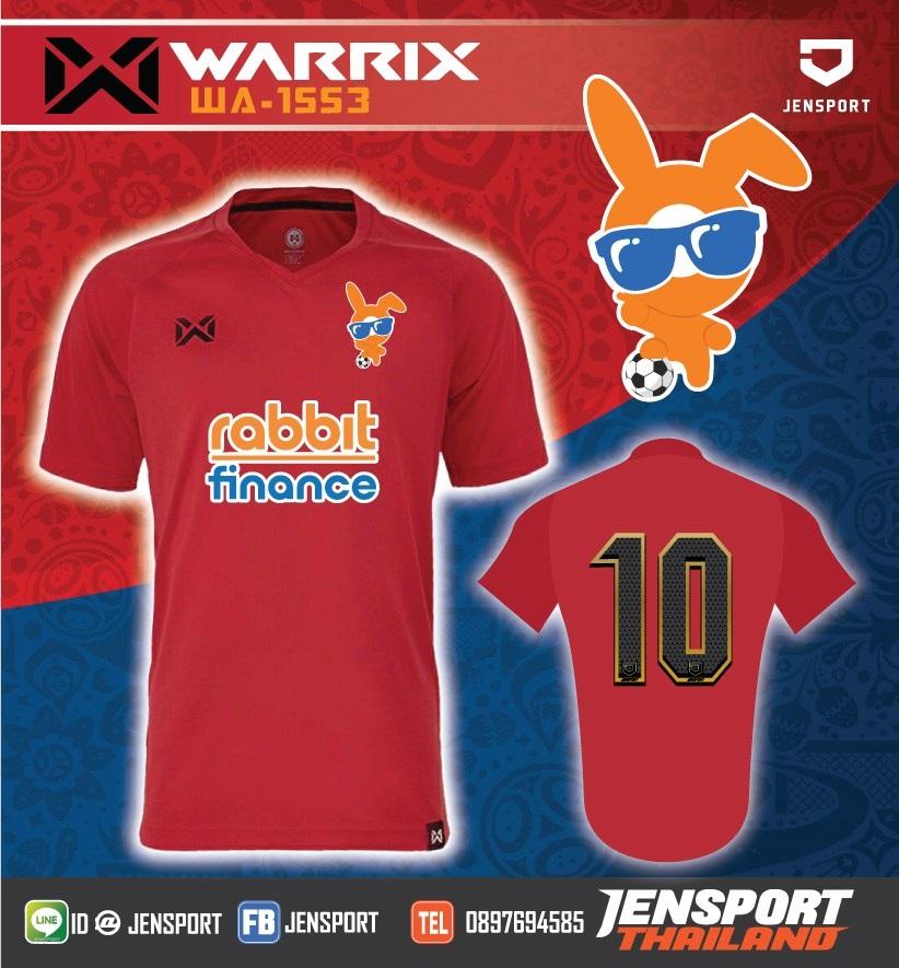 เสื้อฟุตบอล Warrix ทีม RABBIT FINANCE ประจำปี 2019