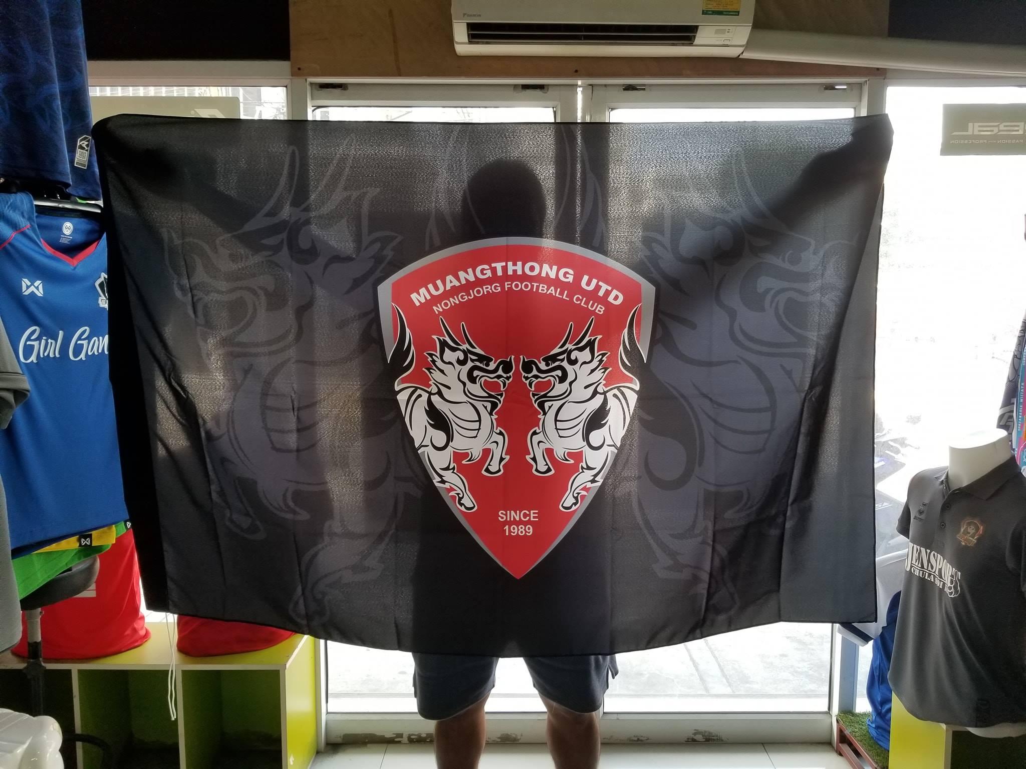 ธง เมืองทอง คลาสสิค