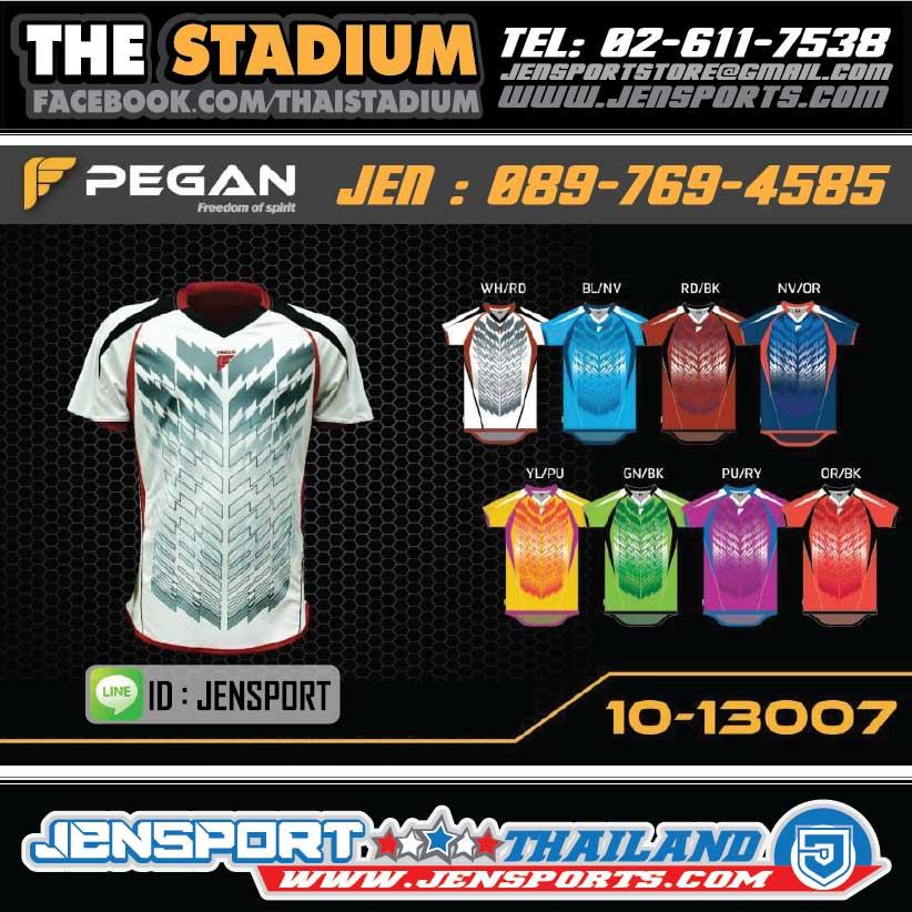 เสื้อบอล Pegan รุ่น 10-13007 ทุกสี