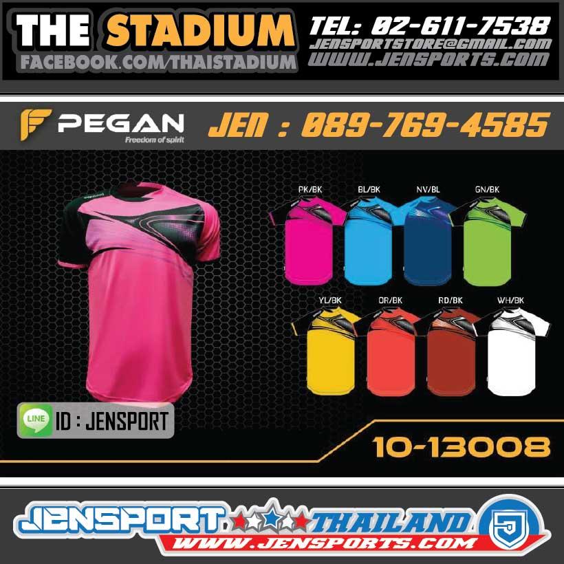 เสื้อบอล Pegan รุ่น 10-13008 ทุกสี