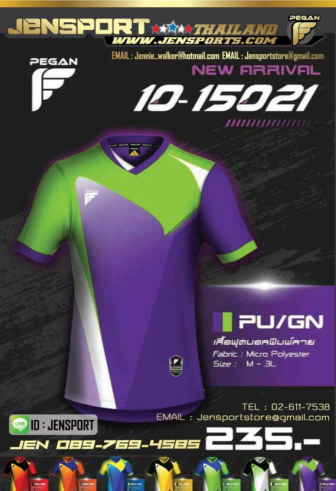 เสื้อฟุตบอล Pegan sport ปี 2015 ม่วง