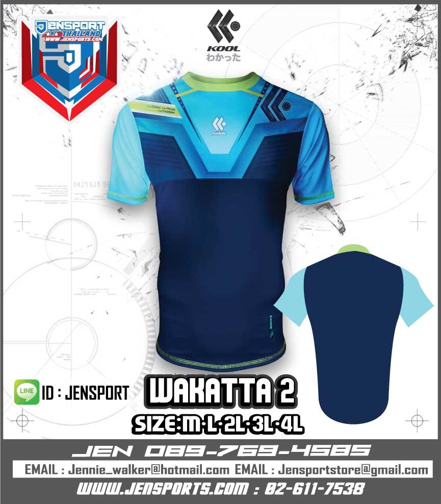 เสื้อฟุตบอล KOOL-SPORT-KFB-WS02-WAKATTA-2-2016 สีกรมท่า
