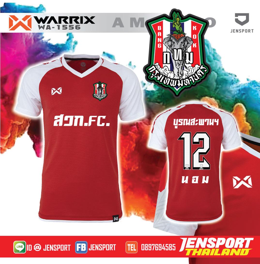 เสื้อ Warrix กทม พี่แอน ปี 2018 ทีมบูรณสะพาน