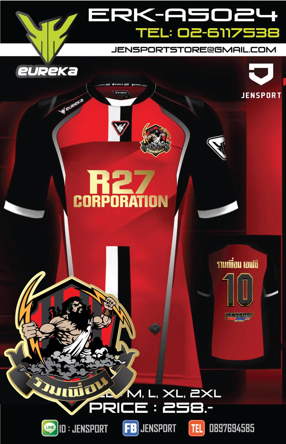 เสื้อฟุตบอล ยูเรก้า ทีม รวมเพื่อน zeus