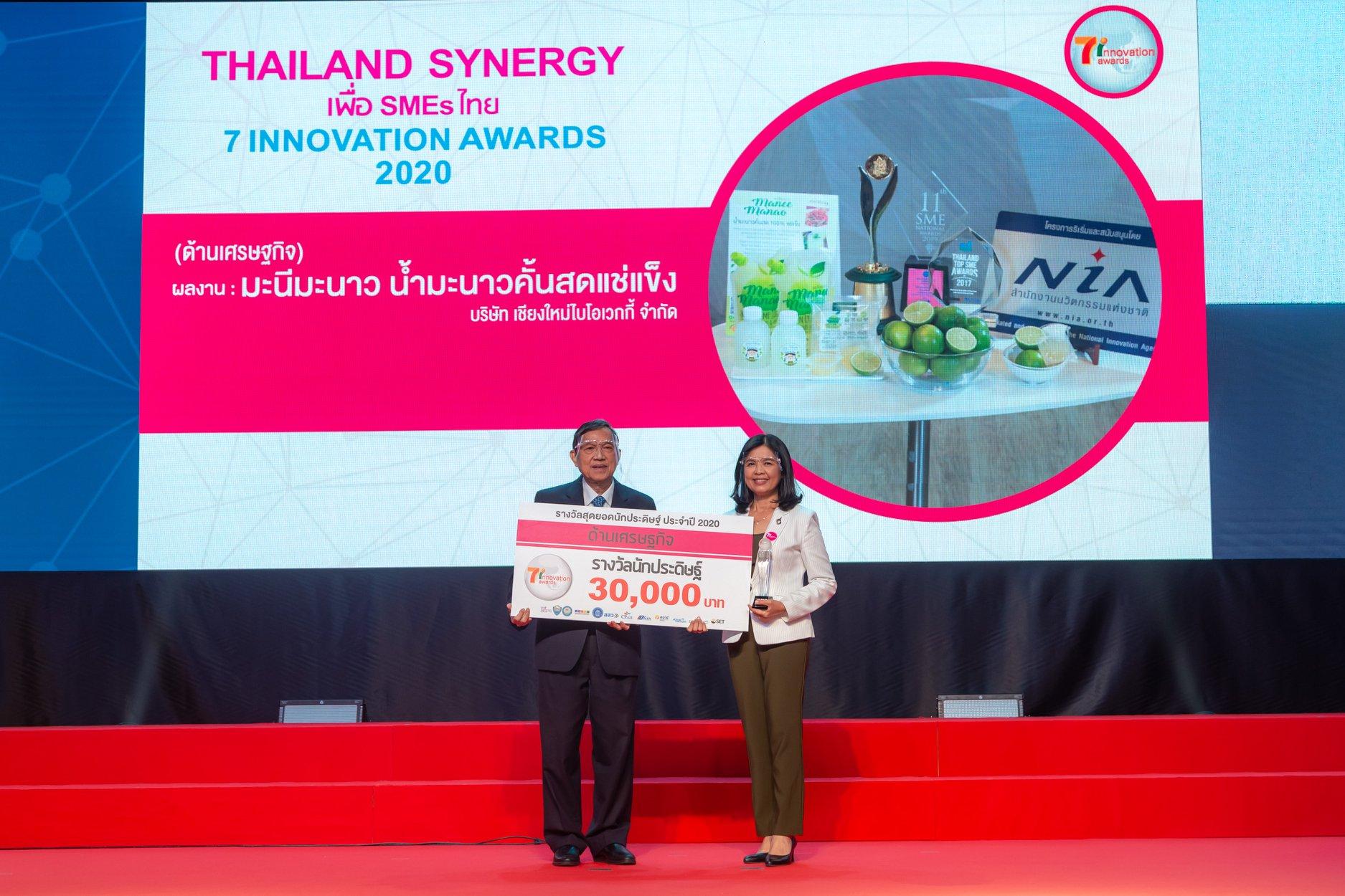 7 Innovation Award