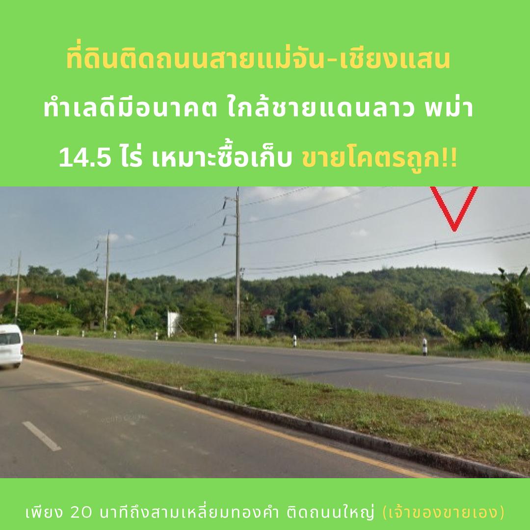 ที่ดินติดถนนใหญ่ 14 ไร่ครึ่ง ริมถ.สายแม่จัน-เชียงแสน ขับรถ 10 นาที ถึงชายแดนลาว 20นาทีถึงพม่า เหมาะเก็งกำไร (เจ้าของขายเอง ด่วน!!)