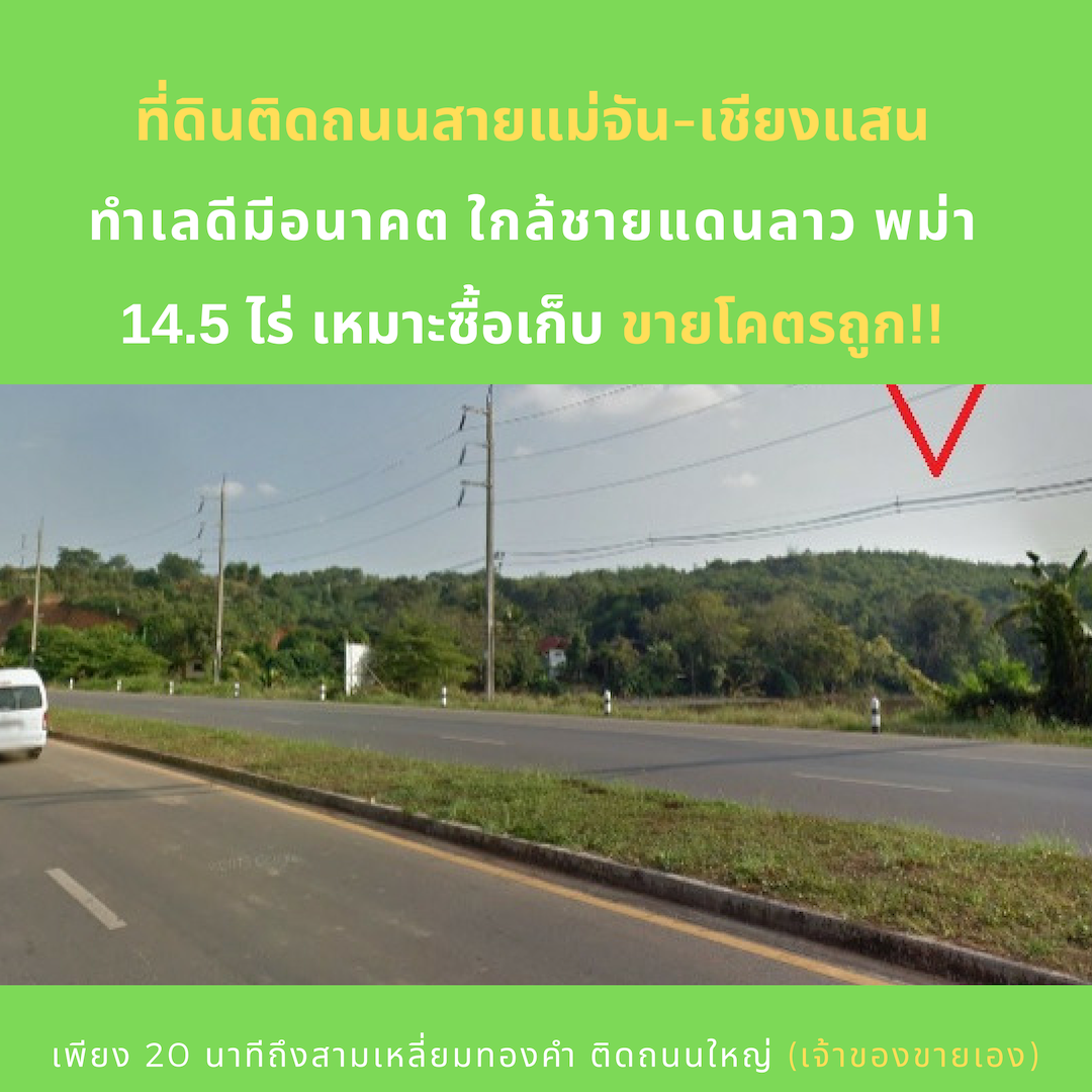 Land suitable for investment in Chiengrai, Mae jan - Chiang Saen Road. 10 minutes to the border of Laos (Sell by Owner)