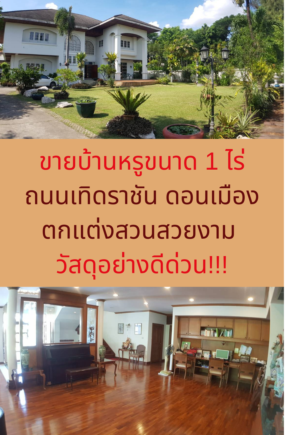Sell only 35M ฿ (Expenses in the Department of Lands = half-half between buyer&Seller)