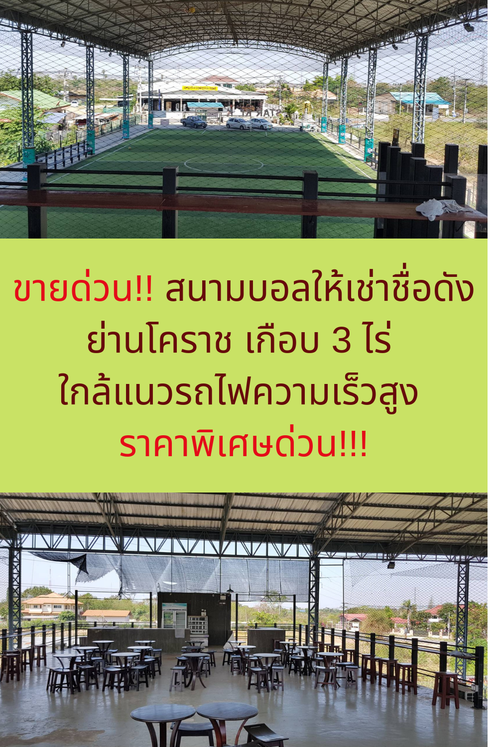 Urgent sale Famous football stadium for rent in Korat, 3 rai, near to the high speed train. Special price. Very urgent