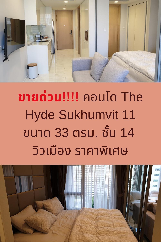 The Hyde Sukhumvit 11, Condo for sale near BTS nana, 33 Sqm. 14 Floor City View