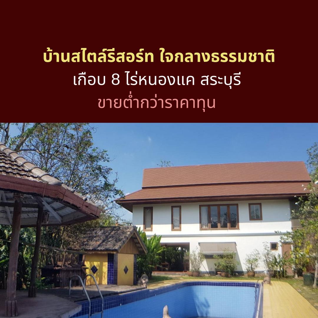 Urgent!! Sales in very cheap price!! House in resort style in the centre of nature almost 8 rai in Nongkae Saraburi
