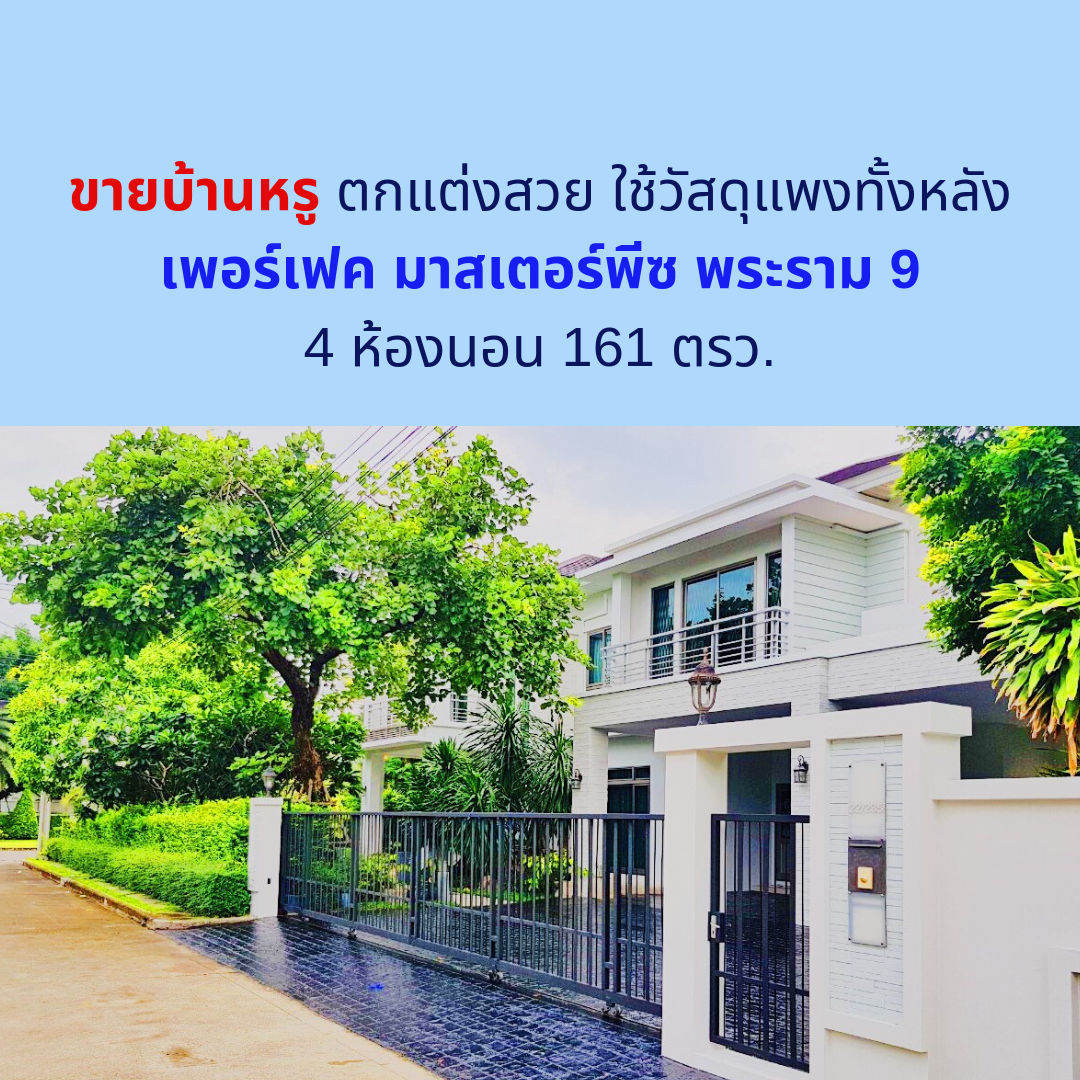 Luxury house for sale, beautiful decoration, Perfect Masterpiece Rama 9, 4 bedrooms, 161Sq.m.