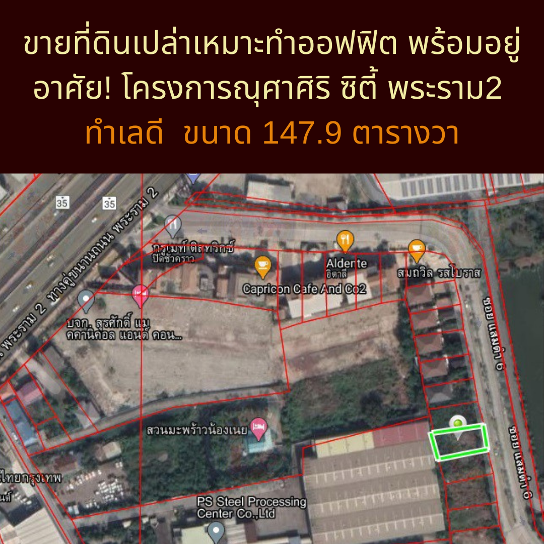 147.9 Sq.W Land for SALE at Nusasiri City Rama 2!! Just 300 meters from main road!!