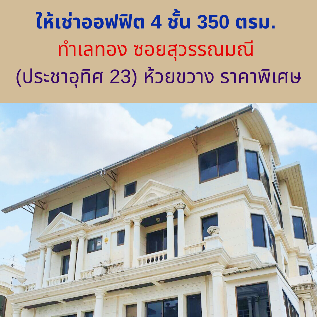 For rent, office, 4 floor, 350 sqm. Located on Soi Suwanmani (Pracha Uthit 23), Huai Khwang, special price
