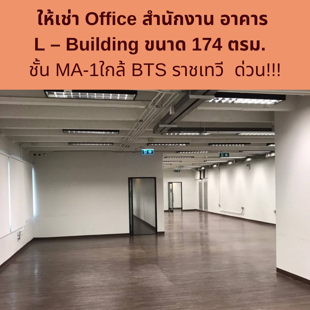 Office space for rent, Near Bts Ratchatevi (walking distance) L Building 174 sqm. MA-1 floor Special rate!!!