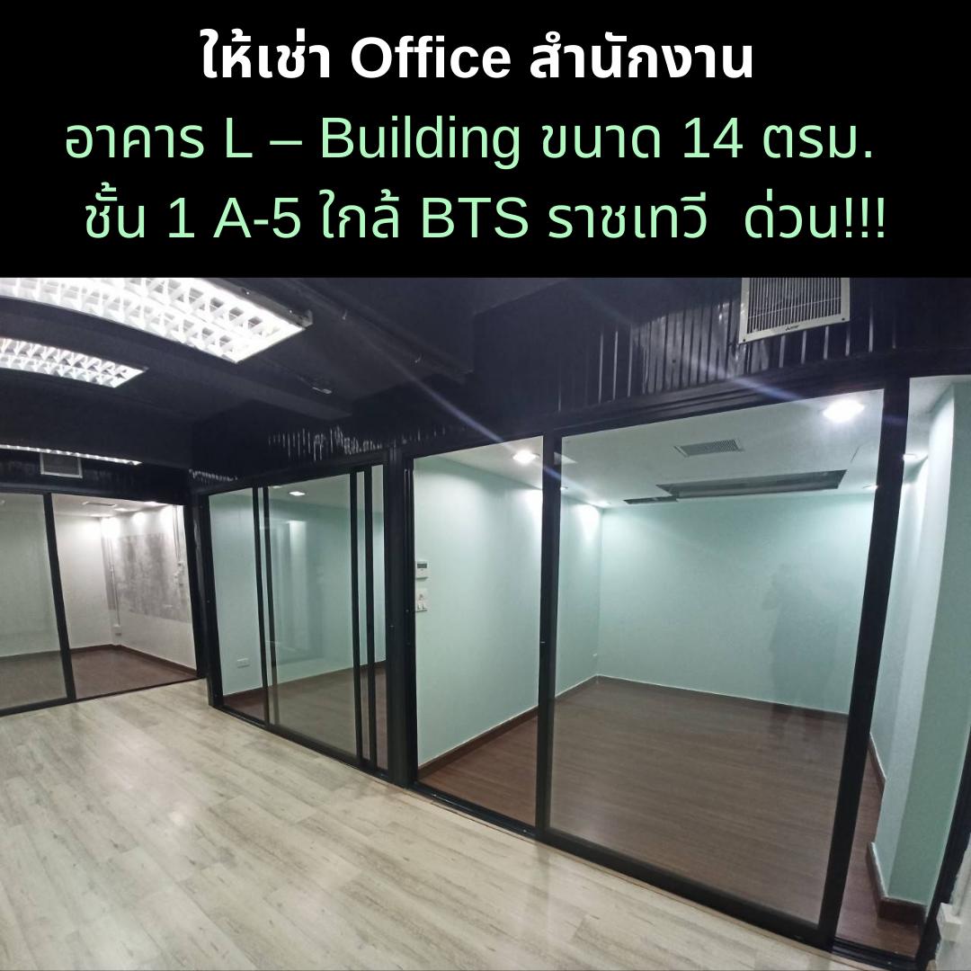 ให้เช่า Office สำนักงาน อาคาร L – Building ขนาด 14 ตรม.  ชั้น 1 A-5 ใกล้ BTS ราชเทวี ราคาถูกมาก ด่วน!!!