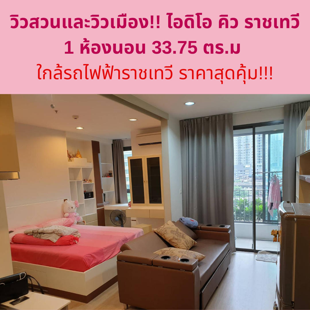 Best PRICE for Garden and City View!! 1 BR 33.75 Sq.m unit for SALE at Ideo Q Ratchathewi ! Near BTS Ratchathewi !!!