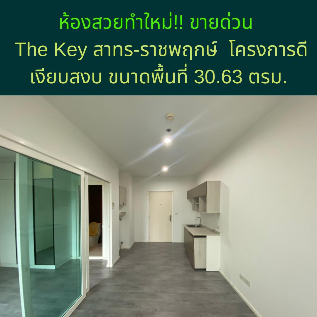 ห้องสวยทำใหม่!! ขาย โครงการ The Key สาทร-ราชพฤกษ์ (เดอะคีย์ สาทร-ราชพฤกษ์) โครงการดีเงียบสงบ ขนาดพื้นที่ 30.63 ตรม.