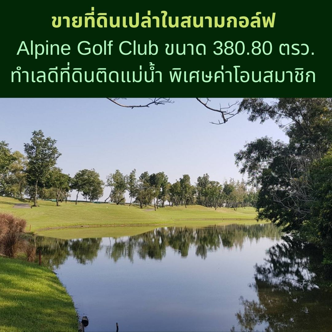 Rare 380.80 Sq.W Land by the River in Alpine Golf Club for SALE!! Special Offers for Members!!