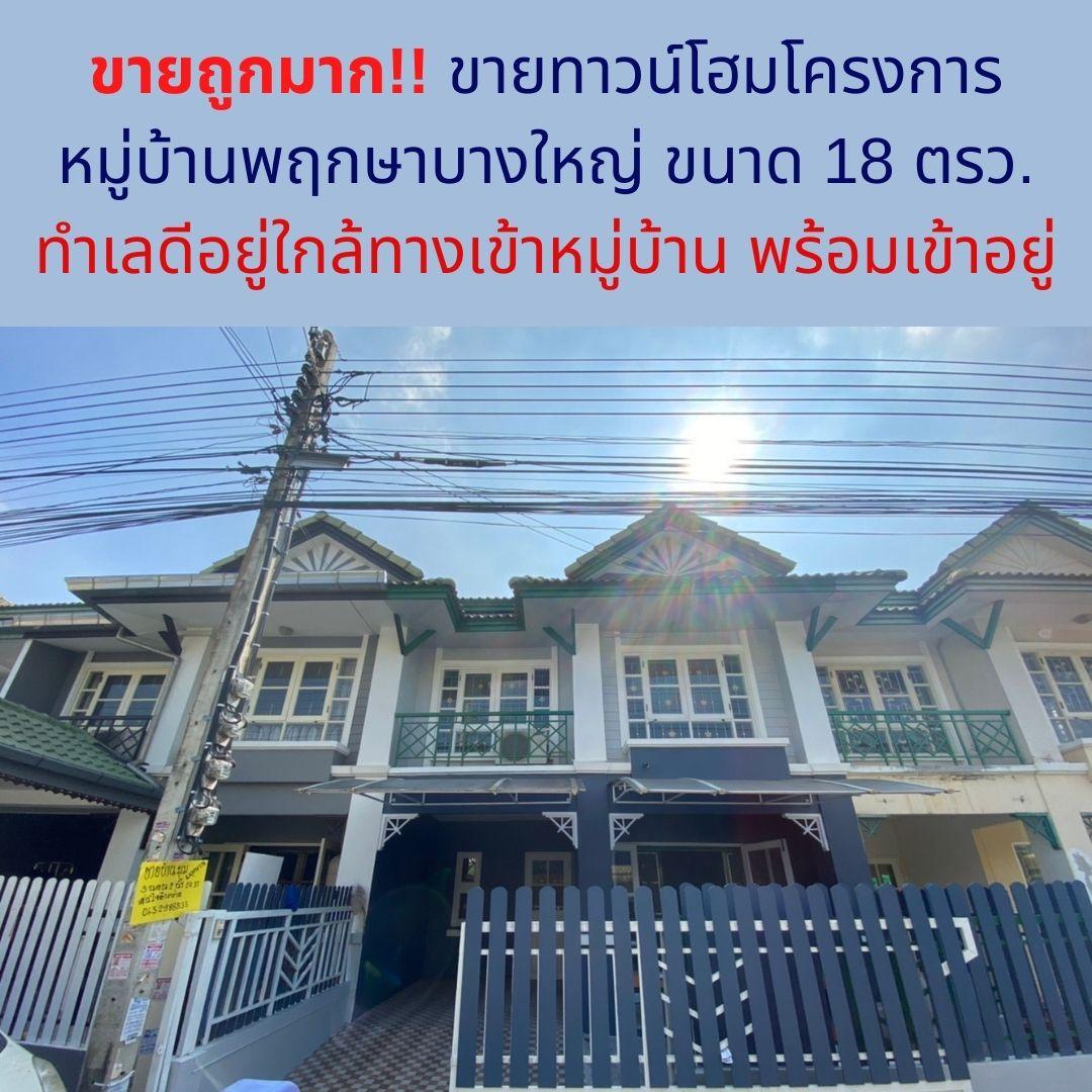 ขายถูกมาก!! ขายทาวน์โฮมโครงการ หมู่บ้านพฤกษาบางใหญ่ 18/1 ขนาดพื้นที่ 18 ตรว. ทำเลดีอยู่ใกล้ทางเข้าหมู่บ้านพร้อมเข้าอยู่ได้เลย!!!
