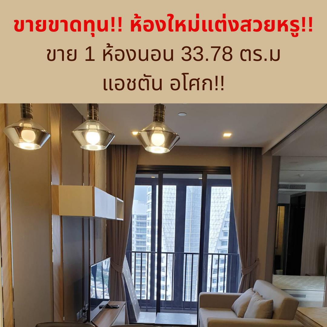 ขายขาดทุน!! ห้องใหม่แต่งสวยหรู!! ขาย 1 ห้องนอน 33.78 ตร.ม แอชตัน อโศก!!