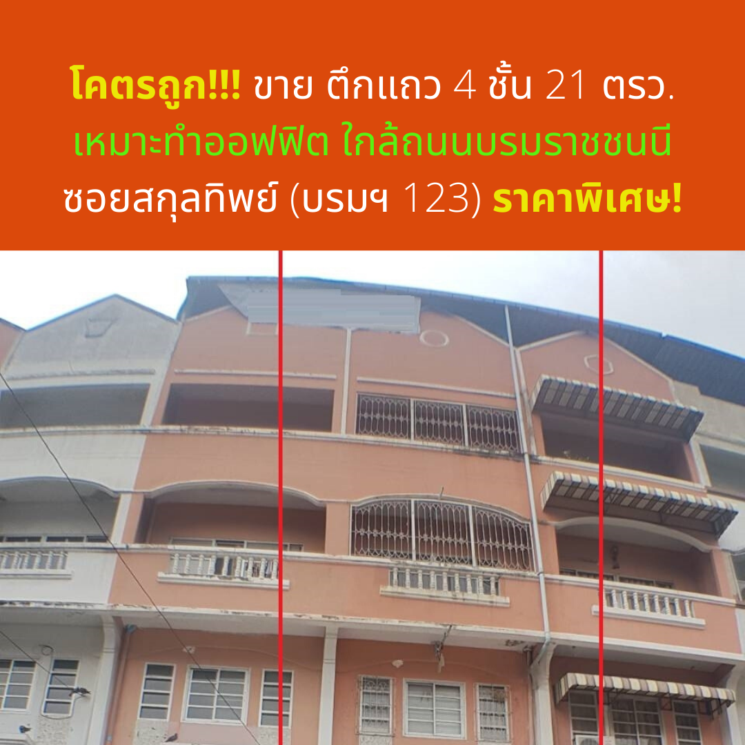 Very cheap !!! 4 storey commercial building for sale 21 sq.m .. Suitable for office. Near Boromarajonani Road, Soi Sakulthip (Borom 123) Special price!