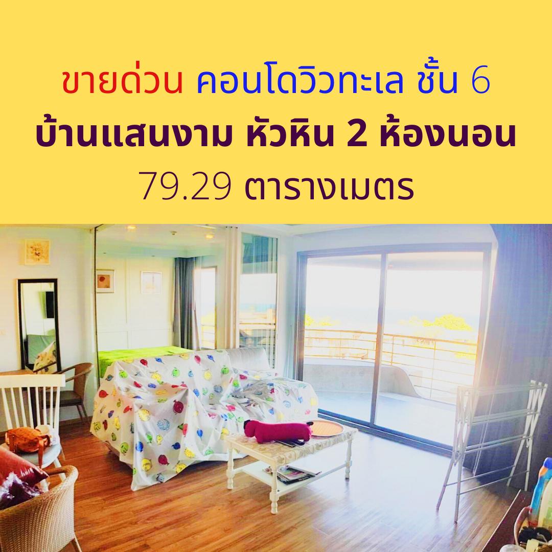 Hot sale, Sea View Condo, 6th Floor, Baan San Ngam Hua Hin, 2 bedrooms, 79.29 square meters