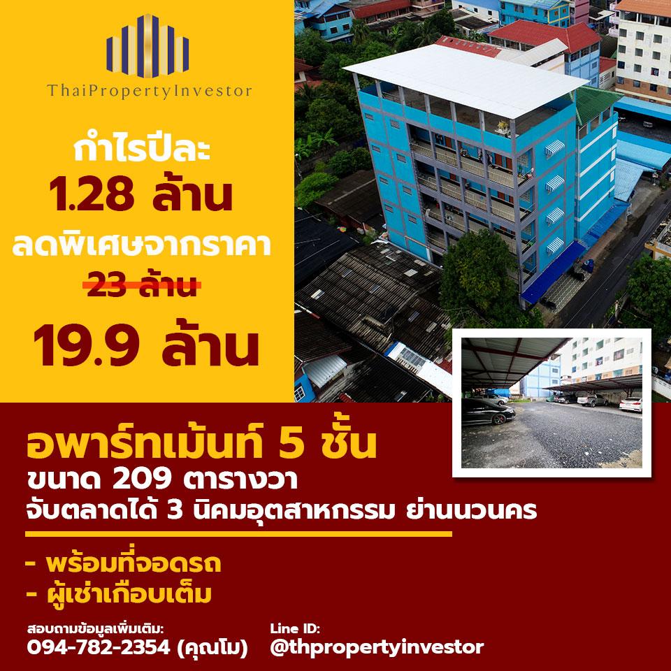 ขายอพาร์ทเม้นท์ 5 ชั้น พื้นที่รวม 209 ตรว พร้อมที่จอดรถ ผู้เช่าเต็ม ย่านโรงงาน ใกล้นวนคร ราคาพิเศษ!!!