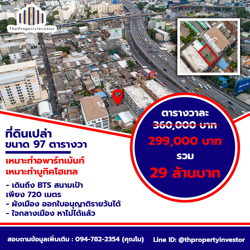 Land for sale Suitable for apartment With Boutique Hotel 97 Trw. Walking to BTS Sanam Pao. Special price !!!!