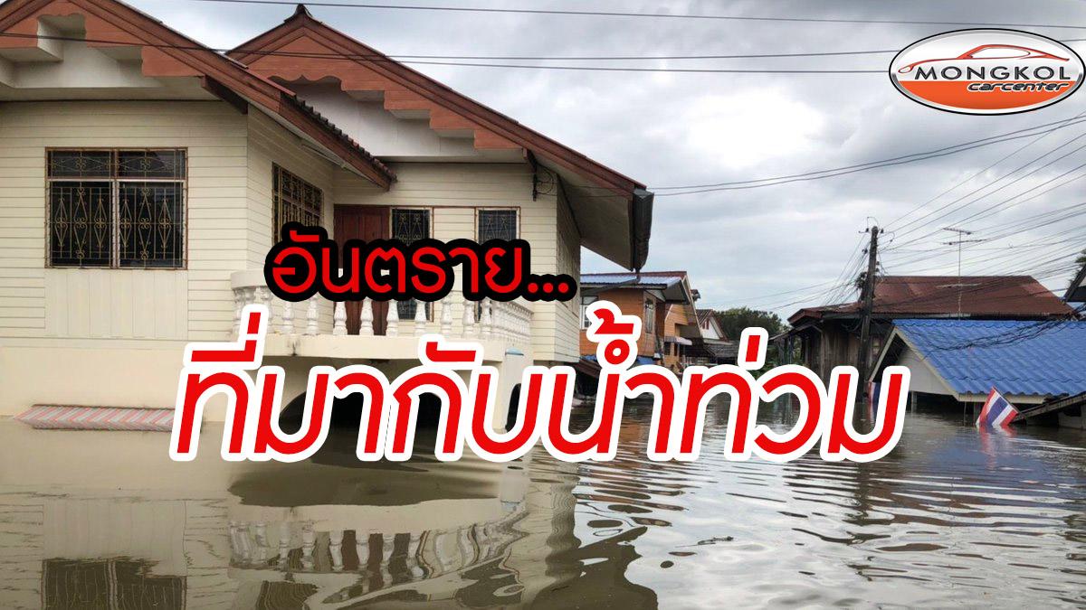 อันตรายที่มากับน้ำท่วม ต้องระวังให้มาก!!