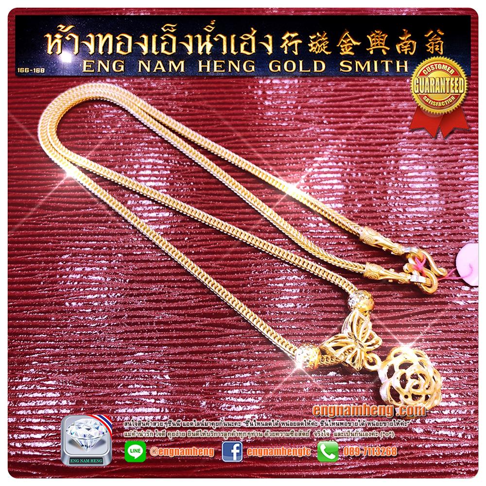 สร้อยคอระย้า ทองคำ 96.5% หนัก 1 บาท ผีเสื้อและดอกไม้