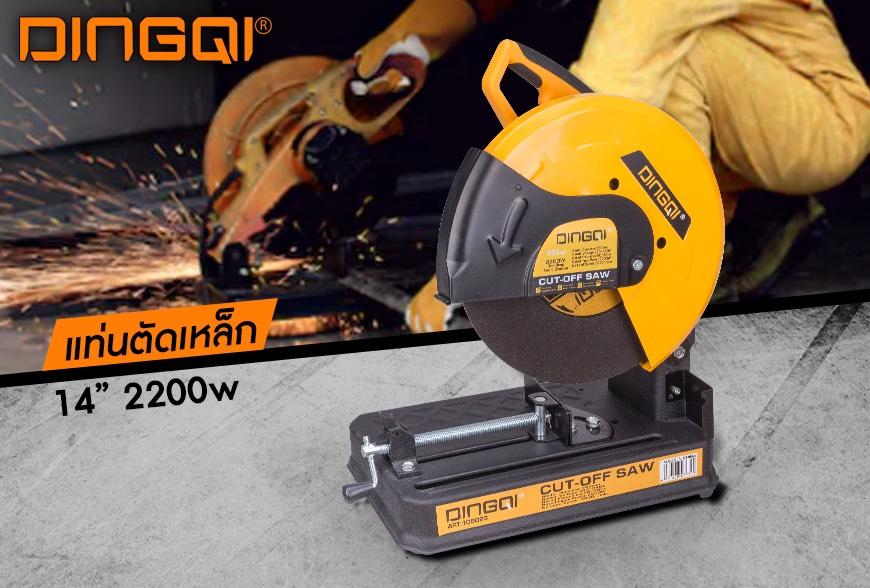 แท่นตัดเหล็ก DINGQI ขนาด 14 นิ้ว 2200 W