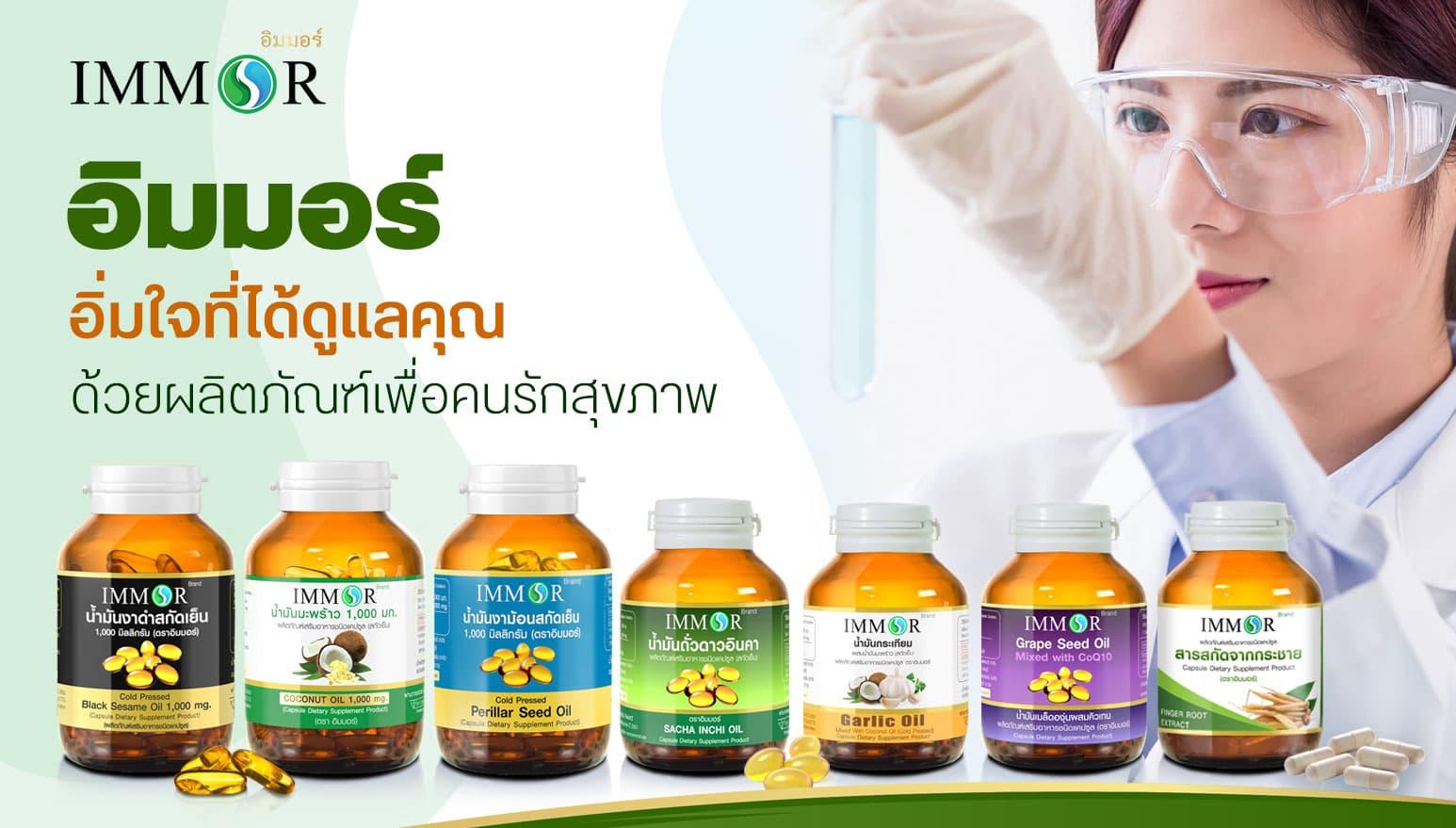 IMMOR_ผลิตภัณฑ์เพื่อคนรักสุขภาพ