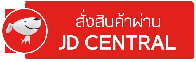 สั่งสินค้าผ่าน JD Central