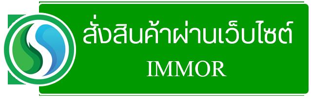 IMMOR-สั่งสินค้าผ่านเว็บ