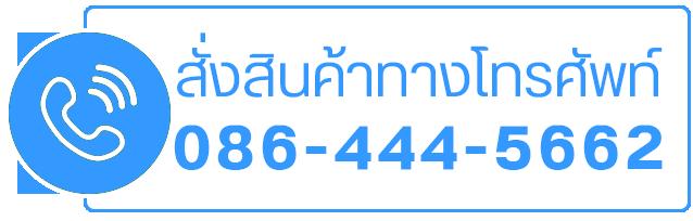 IMMOR-สั่งสินค้าผ่านทางโทรศัพท์