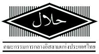 Halal Certified ฮาลาล