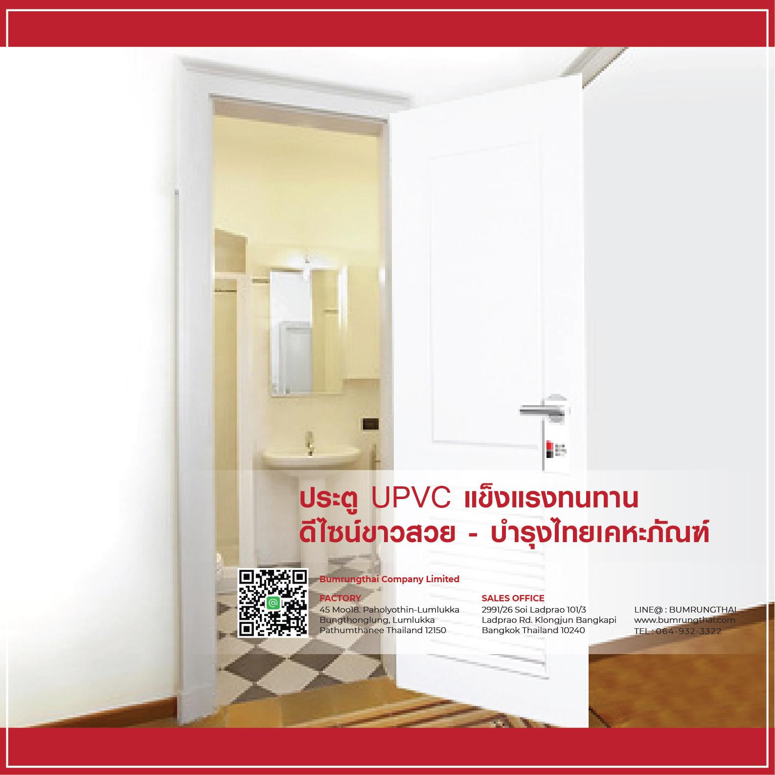ประตู UPVC แข็งแรงทนทาน ดีไซน์ขาวสวย - บำรุงไทยเคหะภัณฑ์